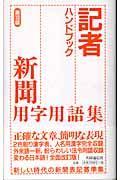 記者ハンドブック 第10版 / 新聞用字用語集