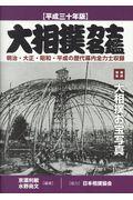大相撲力士名鑑 平成三十年版