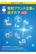 愛知ブランド企業の底ヂカラ Vol.2
