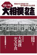 大相撲力士名鑑 令和二年版 / 明治から令和までの歴代幕内全力士収録