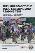 全パート横断型TOEIC LISTENING AND READINGテスト総合対策