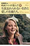 映画ファンが選んだ生涯忘れられない名作と愛しの名優たち。 part3(1981年度~1995年度) / スクリーン読者選出!ゴールデン・グランプリ60年