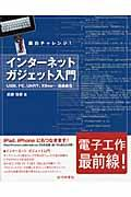 インターネットガジェット入門 / 面白チャレンジ!