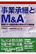 事業承継とM&A / 事例にみる親族承継か売却かその選択肢