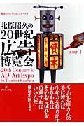 北原照久の20世紀広告博覧会 part 1