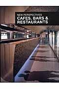 カフェ・バー・レストラン