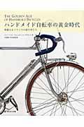 ハンドメイド自転車の黄金時代 / 華麗なるフランスの旅行車たち