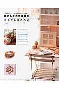 麻ひもと天然素材のクラフトBOOK / 7つのテクニックで楽しむアクセサリーと雑貨