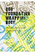 ボブファンデーションのラッピングブック / 身近な紙をリユースしてつくるラッピングのアイデア