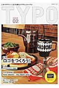 タイポグラフィ ISSUE 02(2013) / 文字を楽しむデザインジャーナル