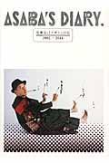 浅葉克己デザイン日記 / 2002ー2014