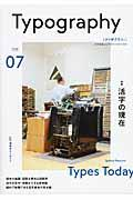 タイポグラフィ ISSUE 07 / 文字を楽しむデザインジャーナル