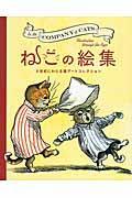 ねこの絵集 / 8世紀にわたる猫アートコレクション
