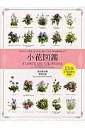 小花図鑑 / かわいい小花を、センスよく取り入れるための植物ガイド