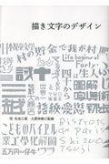 描き文字のデザイン / 日本を代表する45人の「描き文字」仕事