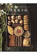 菜食菓子店 / オイル、スパイス、ハーブで作る大人のクッキー。