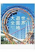 世界遊園地大全 / 想像を超える、世界の楽しい遊園地