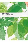ボタニカル・グラフィックス / 植物モチーフの美しいデザイン