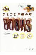 まるごと本棚の本 / BOOKSHELF DESIGN