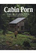 Cabin Porn / 小屋に暮らす、自然と生きる