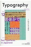 タイポグラフィ ISSUE 12