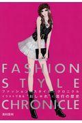 """ファッションスタイル・クロニクル / イラストで見る""""おしゃれ""""と流行の歴史"""