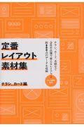 定番レイアウト素材集 チラシ、カード編 / CDーROM付き