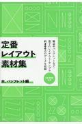 定番レイアウト素材集 本、パンフレット編 / CDーROM付き