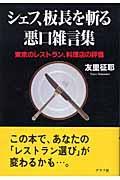 シェフ、板長を斬る悪口雑言集 / 東京のレストラン、料理店の評価