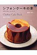 シフォンケーキの本 / ふわふわ。しっとり。