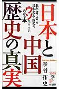 「日本と中国」歴史の真実 / 教科書で習った日本史・中国史が、ウソだったことがわかる本