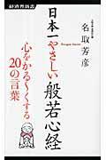 日本一やさしい般若心経 / 心をかる~くする20の言葉