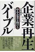 中小企業を助ける企業再生バイブル / 実績日本一のプロが語る得する成功ノウハウ