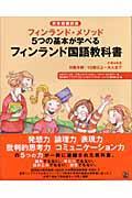 フィンランド・メソッド5つの基本が学べるフィンランド国語教科書 小学4年生 / 日本語翻訳版
