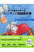 フィンランド・メソッド5つの基本が学べるフィンランド国語教科書 小学5年生 / 日本語翻訳版