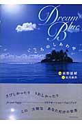 Dream blue / こころのしあわせ