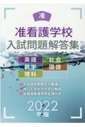 准看護学校入試問題解答集 2022年版