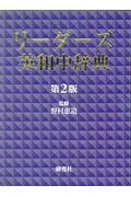 リーダーズ英和中辞典(並装) 第2版
