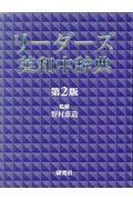 リーダーズ英和中辞典(革装) 第2版