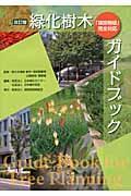 緑化樹木ガイドブック 改訂版 / 「建設物価」完全対応