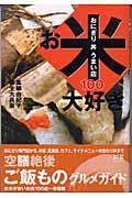 お米大好き / おにぎり丼うまい店100
