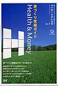 家づくり究極ガイド / Health & money