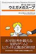 ポール・スローンのウミガメのスープ / 水平思考推理ゲーム