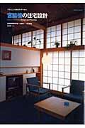 宮脇檀の住宅設計 / プランニングからディテールへ