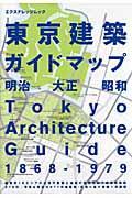 東京建築ガイドマップ / 明治大正昭和
