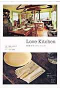 世界のキッチンマニア / Love kitchen