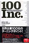 100 Inc.