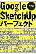 Google SketchUpパーフェクト 入門編