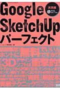Google SketchUpパーフェクト 実践編