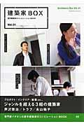 建築家box vol.01 / 若手建築家のコンピレーションbook
